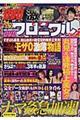 DVD激薄ビデオクロニクル vol.2