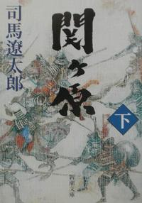 関ヶ原 下巻 改版