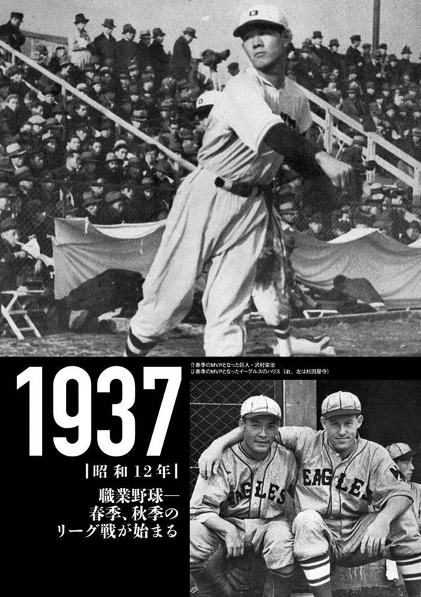 本・コミック: 日本プロ野球80年...