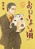 おじさまと猫 1