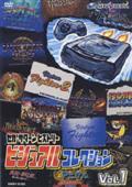 セガサターンヒストリー ビジュアルコレクション Vol.1
