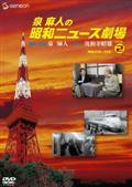 泉麻人の昭和ニュース劇場 VOL.2