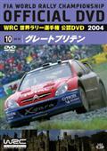 WRC 世界ラリー選手権 2004 VOL.10 グレートブリテン