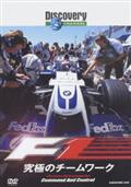 Discovery CHANNEL F1 究極のチームワーク