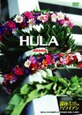 HULA auana ~銀座5丁目のハワイアン~