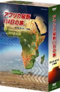 アフリカ縦断114日の旅 DVD BOX