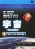 中学校理科DVD 宇宙 ~地球と太陽系~ 2 地球の公転と季節の変化