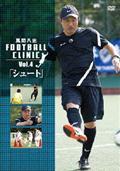風間八宏 フットボールクリニック Vol.4「シュート」