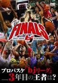 2007-2008 bj-league THE FINALS