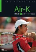 Air-K 錦織圭 in 全豪オープン 2012