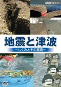 地震と津波 ~しくみとその驚異~