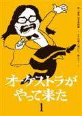 オーケストラがやって来た 第一楽章 山本直純編 ~ヒゲの超人 響いた、跳んだ!~