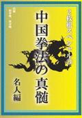 中国拳法の真髄 2枚組スペシャル3 名人編