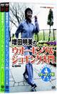 NHK趣味悠々 増田明美のウオーキング&ジョギング入門 DVD セット