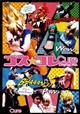 コス☆コレ Cure Cosplay Fes.