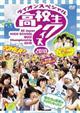 ライオンスペシャル 第30回全国高等学校クイズ選手権 高校生クイズ2010