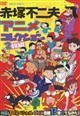 赤塚不二夫アニメコレクション 映画・TVスペシャル・OVA豪華13本立てなのだ!
