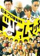 日本プロ麻雀連盟ドリームマッチ~麻雀トライアスロン~ Vol.1