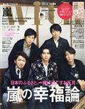 with (ウィズ) 2020年 02月号