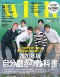 with (ウィズ) 2020年 03月号