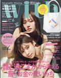 with (ウィズ) 2020年 06月号