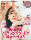with (ウィズ) 2020年 09月号