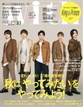 with (ウィズ) 2020年 10月号