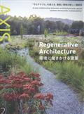 AXIS (アクシス) 2013年 02月号