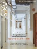 AXIS (アクシス) 2013年 04月号