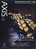 AXIS (アクシス) 2021年 06月号