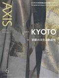 AXIS (アクシス) 2013年 06月号