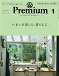 & Premium (アンド プレミアム) 2021年 01月号