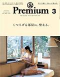 & Premium (アンド プレミアム) 2021年 03月号