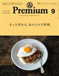 & Premium (アンド プレミアム) 2021年 09月号