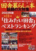 いなか暮らしの本 2013年 02月号
