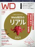 Web Designing (ウェブデザイニング) 2021年 02月号