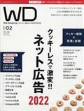 Web Designing (ウェブデザイニング) 2012年 02月号