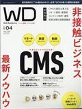 Web Designing (ウェブデザイニング) 2021年 04月号