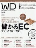 Web Designing (ウェブデザイニング) 2021年 06月号