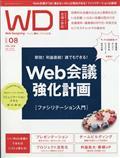 Web Designing (ウェブデザイニング) 2021年 08月号