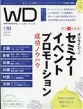 Web Designing (ウェブデザイニング) 2011年 10月号