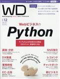 Web Designing (ウェブデザイニング) 2011年 12月号