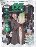 OZ magazine (オズ・マガジン) 2013年 01月号
