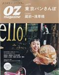 OZ magazine (オズ・マガジン) 2012年 02月号