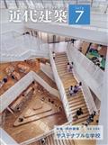 近代建築 2013年 07月号