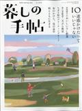 暮しの手帖 2021年 02月号