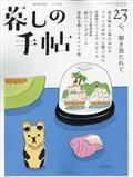 暮しの手帖 2013年 04月号