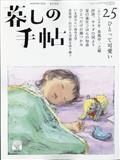 暮しの手帖 2013年 08月号