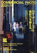 COMMERCIAL PHOTO (コマーシャル・フォト) 2021年 01月号