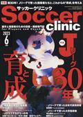 Soccer clinic (サッカークリニック) 2013年 06月号